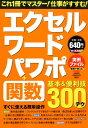 エクセル・ワード・パワポ+関数基本&便利技 300テク (Gakken Computer Mook) [ 学研プラス ]