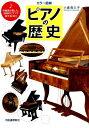 ピアノの歴史 [ 小倉貴久子 ]