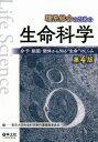 """理系総合のための生命科学 第4版 分子・細胞・個体から知る""""生命""""のしくみ [ 東京大"""