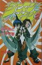 シャーマンキング(2) (JUMP j BOOKS) [ 武井宏之 ]