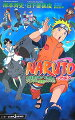 NARUTO(大興奮!みかづき島のアニマル騒)