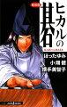 ヒカルの碁(Kaio vs.Haze)新装版