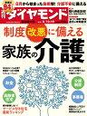 週刊ダイヤモンド 2017年 8/12・8/19合併号 [雑誌](制度改悪に備える家族の介護)