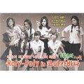 【輸入盤】 T-ara Mini Repackage Album - Roly-Poly in コパカバーナ