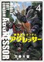 機動戦士ガンダム アグレッサー 4 (少年サンデーコミックス〔スペシャル〕) [ 万乗 大智 ]