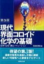 現代界面コロイド化学の基礎第3版 原理・応用・測定ソリューション [ 日本化学会 ]