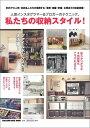 RoomClip商品情報 - 私たちの収納スタイル!