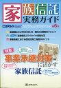 ビジネスガイド別冊 家族信託実務ガイド 第8号 2017年 08月号 [雑誌]