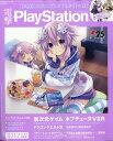 電撃PlayStation (プレイステーション) 2017年 8/24号 [雑誌]