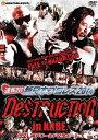 速報DVD!新日本プロレス2014 DESTRUCTION in KOBE 9.21神戸ワールド記念ホール [ 中邑真輔 ]