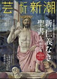 芸術新潮 2017年 08月号 [雑誌]