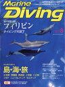 Marine Diving (マリンダイビング) 2017年 08月号 [雑誌]