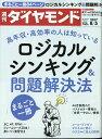 週刊ダイヤモンド 2017年 8/5 号 [雑誌](ロジカル...