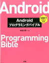 Androidプログラミングバイブル [ 布留川英一 ]