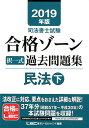 司法書士試験合格ゾーン択一式過去問題集民法(2019年版 下) 債権・身分法・民法総合 [ 東京リーガルマインドLEC総合研究所司法 ]
