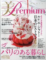 美・Premium (プレミアム) no.21 2017年 08月号 [雑誌]