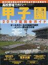 週刊ベースボール増刊 2017甲子園展望号 2017年 8/31号 [雑誌]