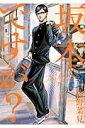 BEAM COMIX 佐野菜見 KADOKAWA発行年月:2014年12月 ページ数:214p サイズ:コミック ISBN:9784047300873 本 その他