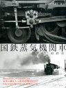 国鉄蒸気機関車最終章 [ 對馬好一 ]