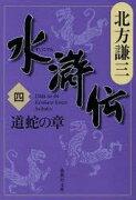 水滸伝(4(道蛇の章))