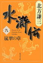 水滸伝(9(嵐翠の章)) (集英社文庫) [ 北方謙三 ]