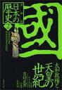 漫画版日本の歴史(2)