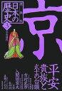 漫画版日本の歴史(3)