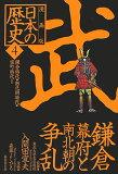 【ブックスならいつでも】漫画版日本の歴史(4) [ 森藤よしひろ ]