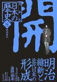 漫画版日本の歴史(8)