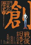 漫画版日本の歴史(10) [ 岩井渓 ]