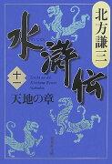 水滸伝(11(天地の章))