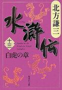 水滸伝(13(白虎の章))