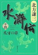 水滸伝(14(爪牙の章))