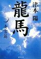 龍馬(1(青雲篇))