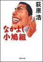 なかよし小鳩組 (集英社文庫) [ 荻原浩 ]