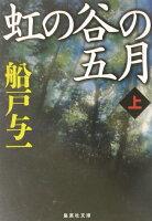 虹の谷の五月(上)