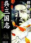 呉・三国志(9(秋風の巻))