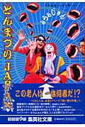 とんまつりJapan 日本全国とんまな祭りガイド (集英社文庫) [ <strong>みうらじゅん</strong> ]