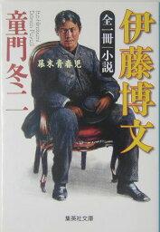 小説<strong>伊藤博文</strong> 幕末青春児 (集英社文庫) [ 童門冬二 ]
