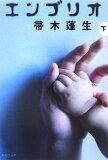 embryo(下)[帚木蓬生][エンブリオ(下) [ 帚木蓬生 ]]