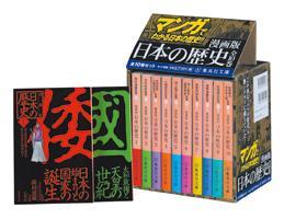 漫画版日本の歴史(全10巻セット)...:book:12761827