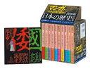 漫画版日本の歴史(全10巻セット)