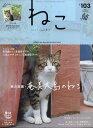 NEKO (ネコ) 2017年 08月号 [雑誌]