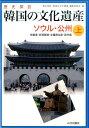 歴史探訪韓国の文化遺産(上) [ 「歴史探訪韓国の文化遺産」編集委員会 ]