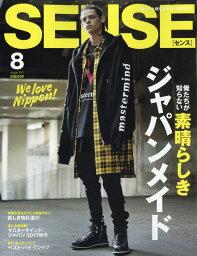 SENSE (センス) 2017年 08月号 [雑誌]