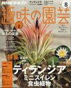 NHK 趣味の園芸 2017年 08月号 [雑誌]