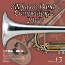 全日本吹奏楽コンクール2015 Vol.13 大学・職場・一般編3 [ (V.A.) ]