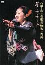 石川さゆり音楽会 2000秋 IN青山 夢ふっふっ…ふ [ ...