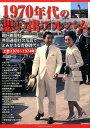 1970年代の思い出アルバム(上巻) 朝日新聞社・共同通信社の写真でよみがえる青春時代 1970-1