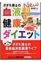 【送料無料】ダダモ博士のnew血液型健康ダイエット